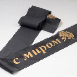 Лента ритуальная с надписью